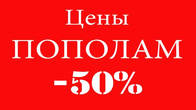 Цены Пополам