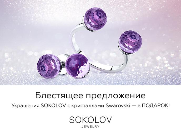 Новогодняя акции Блестящее предложение от SOKOLOV