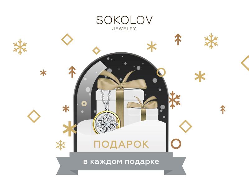 Акция SOKOLOV