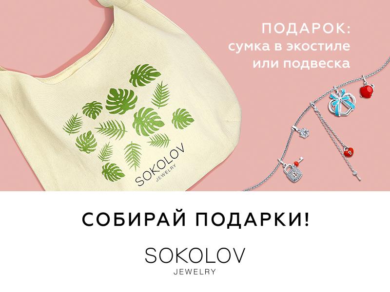 Акция Собирай подарки от SOKOLOV