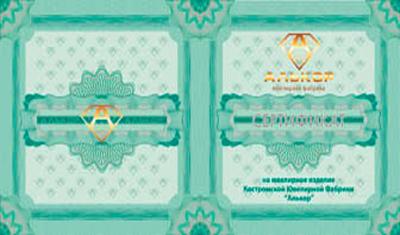 Сертификат на ювелирное изделие Алькор