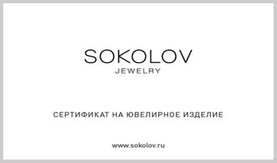 Сертификат на ювелирное изднлие SOKOLOV